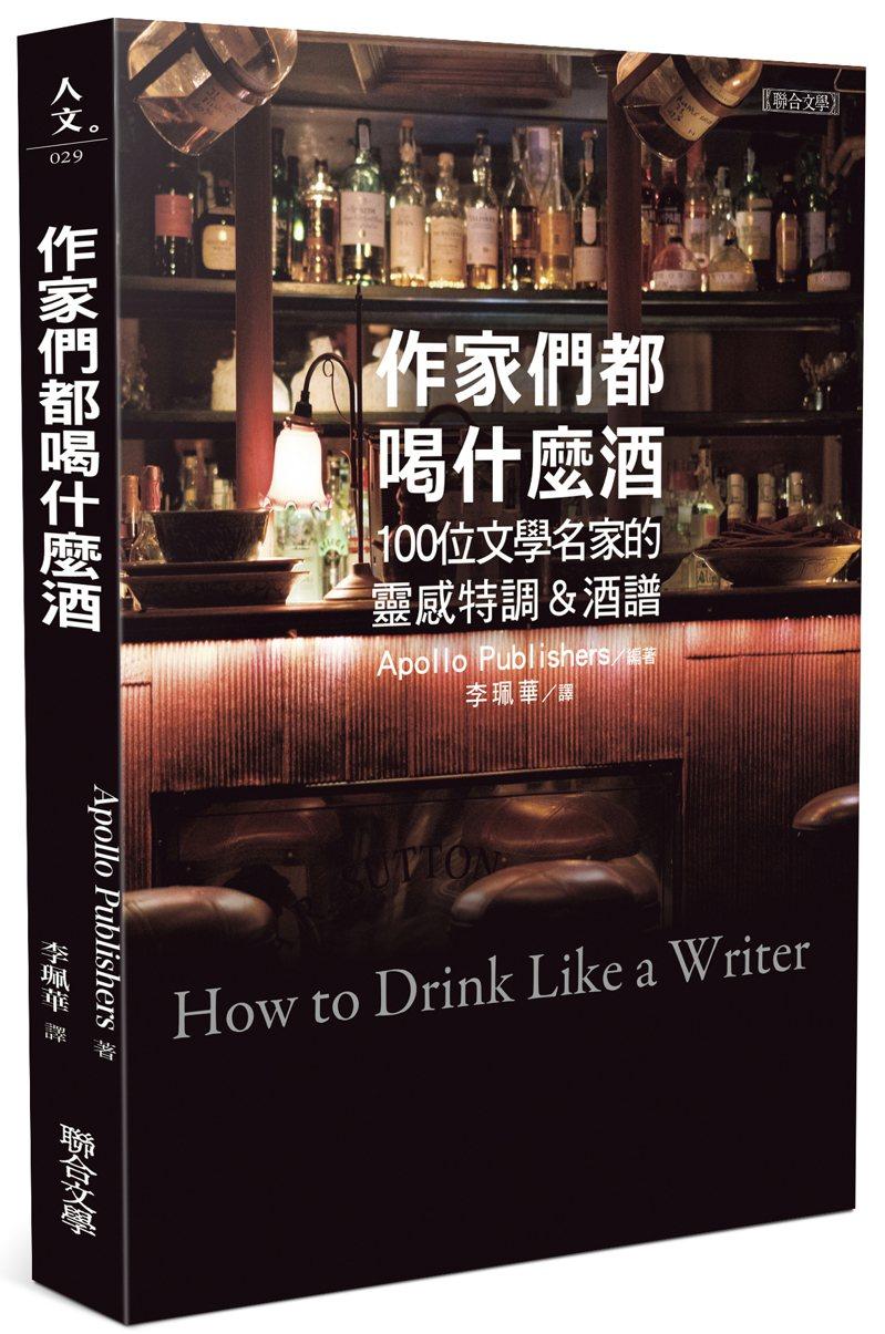 書名:《作家們都喝什麼酒:100位文學名家的靈感特調&酒譜》  作者: 阿波羅出版社  出版社:聯合文學出版社 出版時間:2021年3月22日