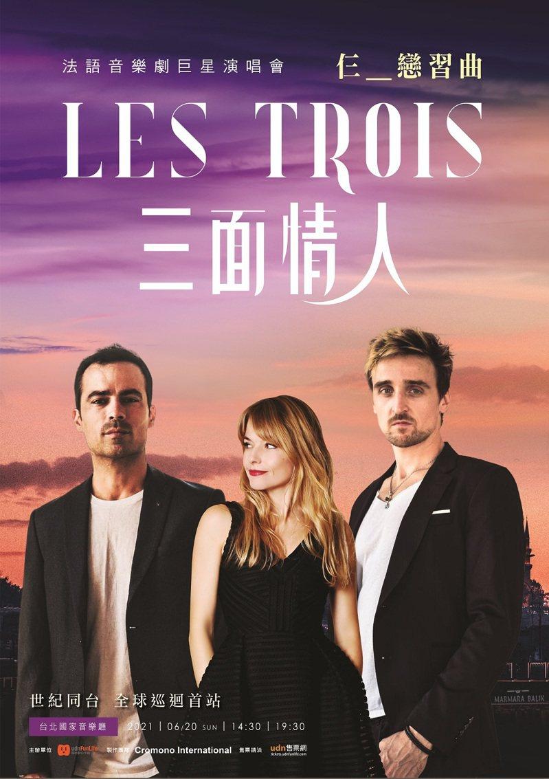 法國初代羅密歐、茱麗葉、鐵豹,將來台舉辦亞洲首場演唱會。圖/聯合數位文創提供
