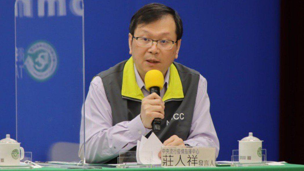 指揮中心今上午公布,指揮中心發言人莊人祥將於下午2時主持記者會。圖/指揮中心提供