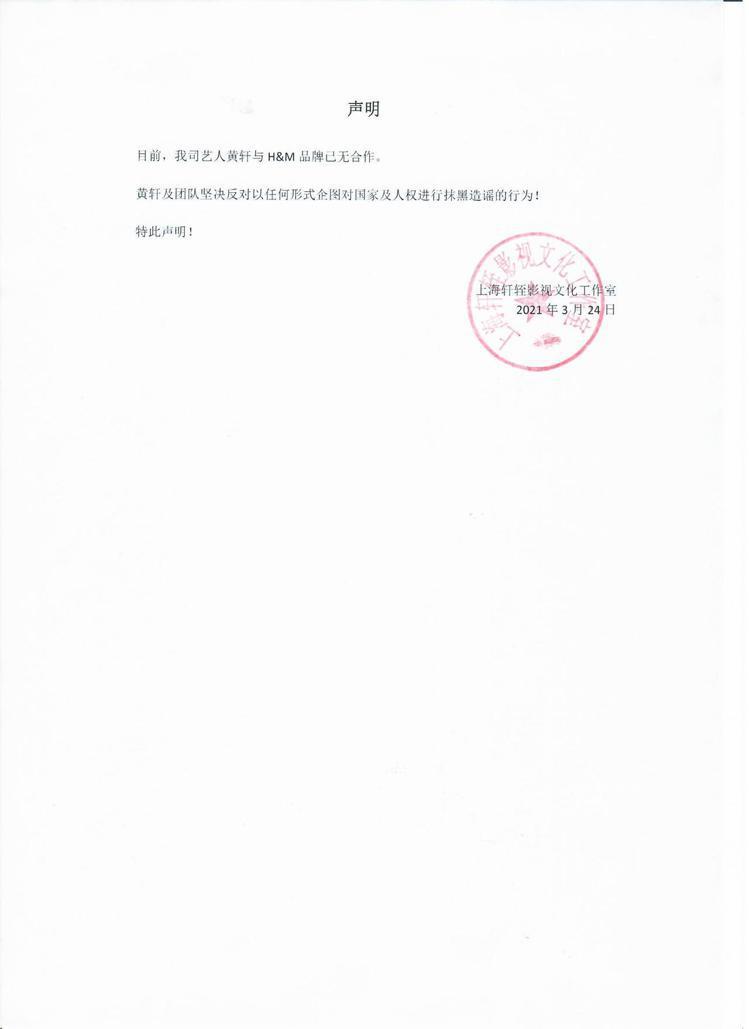 H&M中國代言人黃軒透過工作室(經紀公司)的微博帳號,做出「我司藝人與品...