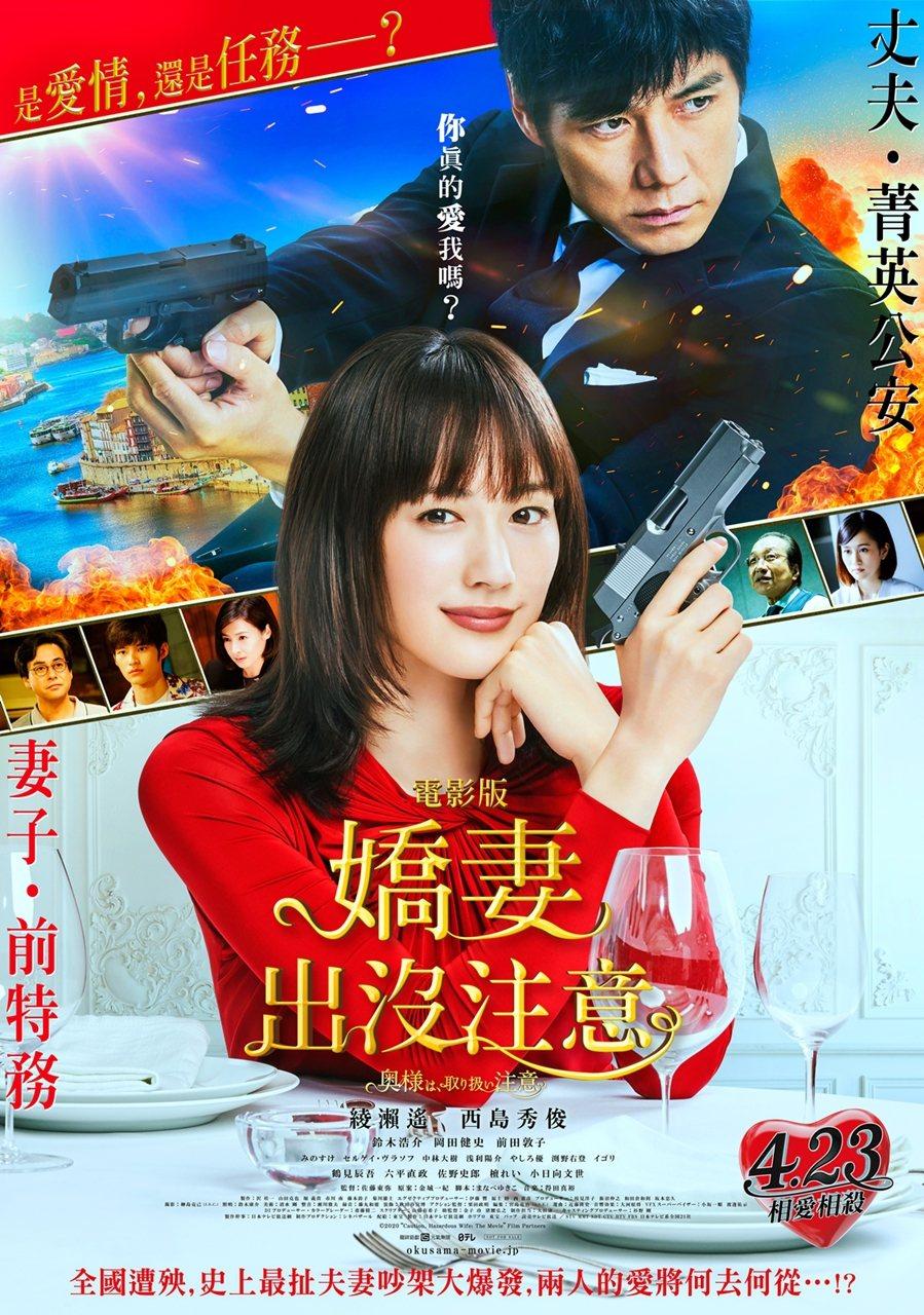 電影版「嬌妻出沒注意」主演綾瀨遙、西島秀俊。圖/龍祥提供