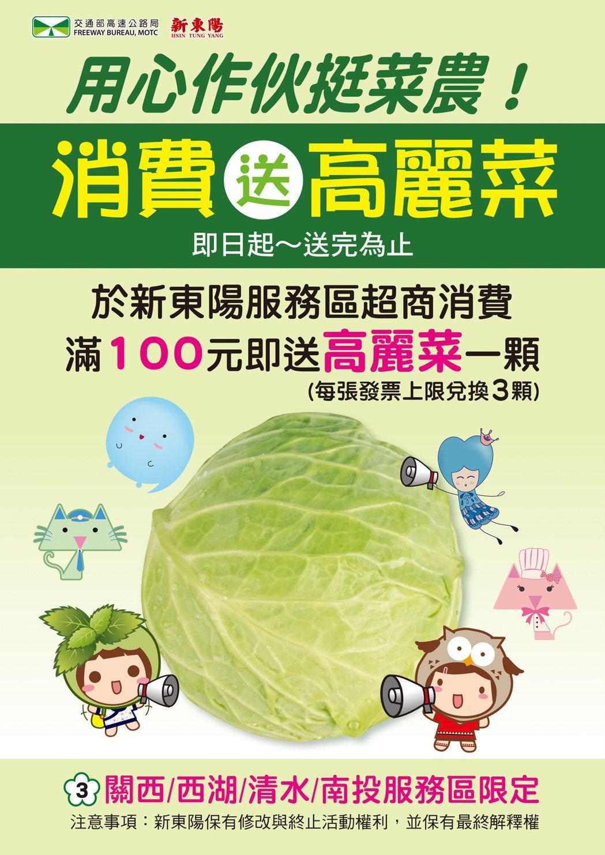 「用心作伙挺菜農!」新東陽愛心認購10公噸高麗菜助農民。圖/新東陽提供
