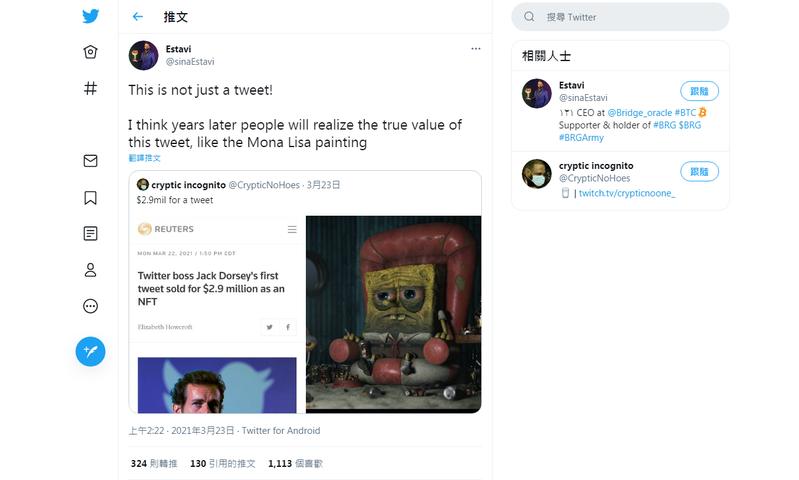 推特創辦人兼執行長多西的「史上首條推文」22日以非同質代幣(NFTs)形式賣出,成交價約8235萬台幣,買家埃斯塔維將之比作達文西的「蒙娜麗莎」。畫面翻攝:Twitter/sinaEstavi