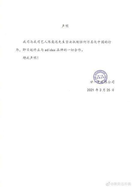 陳奕迅發聲明終止與adidas品牌的合作。圖/摘自微博