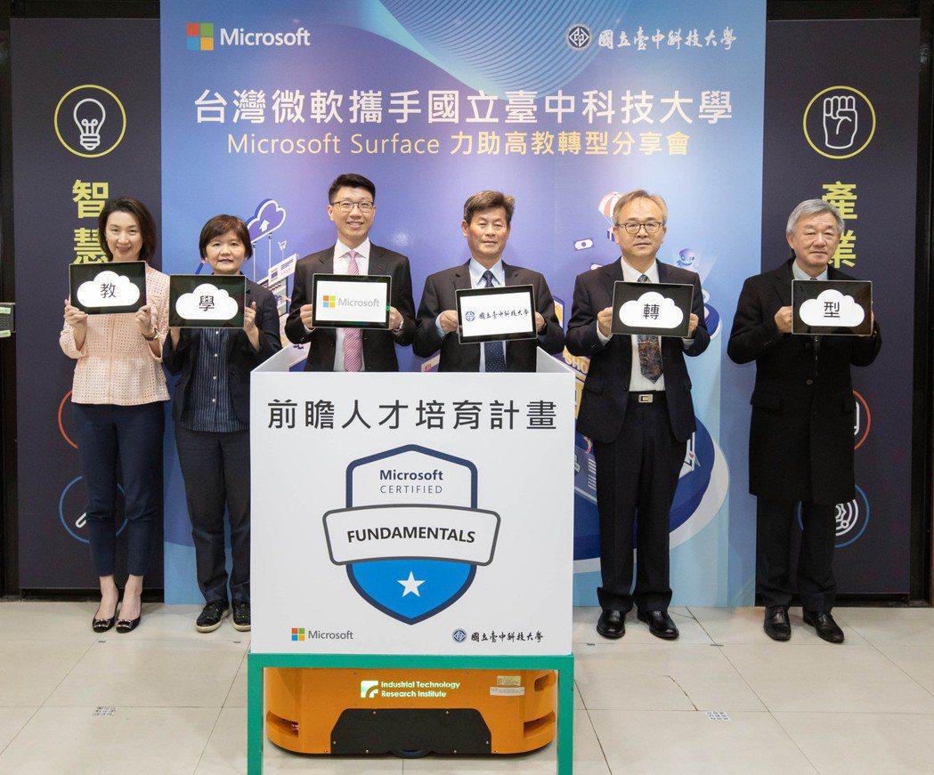 台灣微軟與台中科技大學合作,建構智慧教學場域。左起為台灣微軟公關副總經理陳宜珈、...