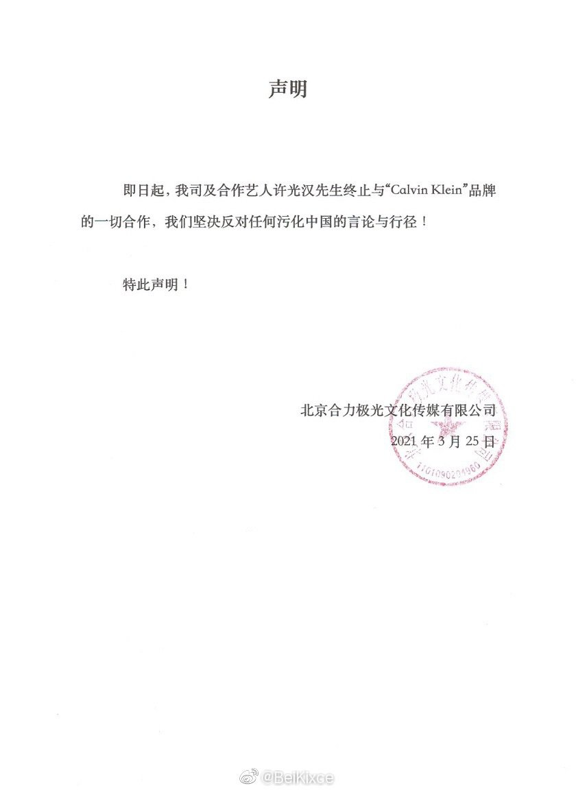 許光漢與Calvin Klein品牌切割。圖/取自微博