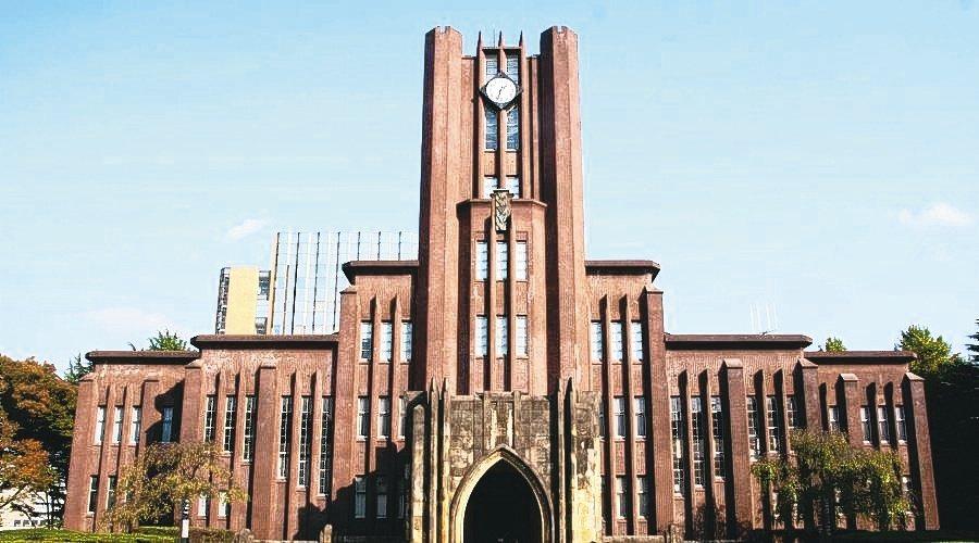 東京大學。摘自官網