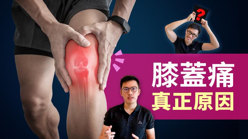 膝蓋疼痛,問題可能出在其他地方?阿舟物理治療師教民眾評估方式。