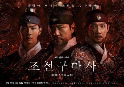《朝鮮驅魔師》撤檔停拍。圖/SBS