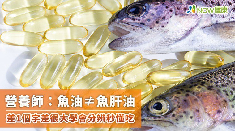 ▲大眾經常將魚油、魚肝油混為一體,營養師指出,兩者來源不同,保健功效也不一樣,建...