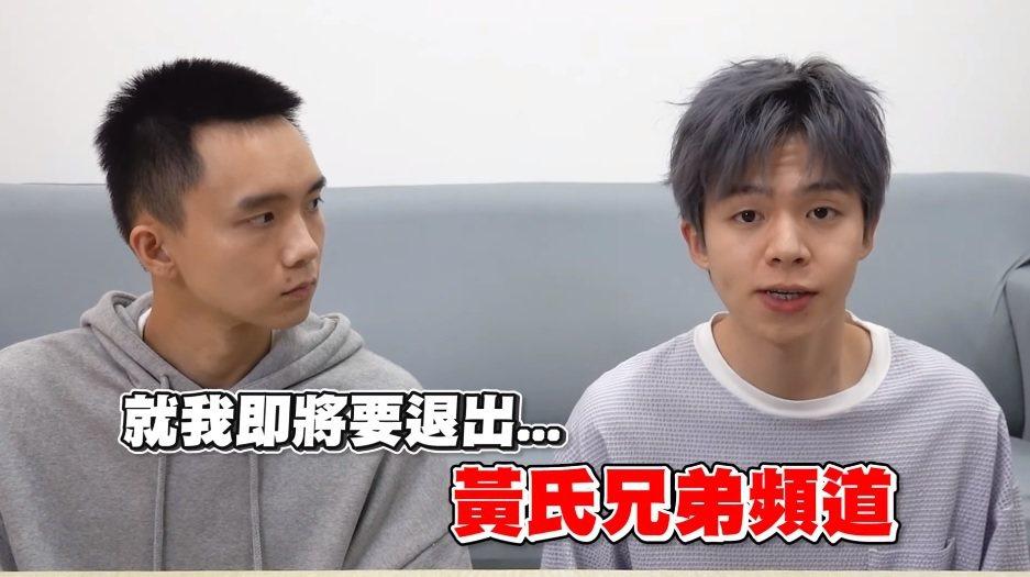 瑋瑋宣布退出「黃氏兄弟」頻道。圖/擷自YouTube