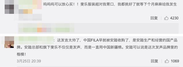 中國網友對於FILA和ASICS的表態,呈現一片倒的讚揚。圖/摘自微博