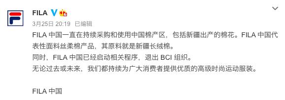 FILA中國不只表態支持使用新疆棉花,同時還要退出良好棉花發展協會。圖/摘自微博