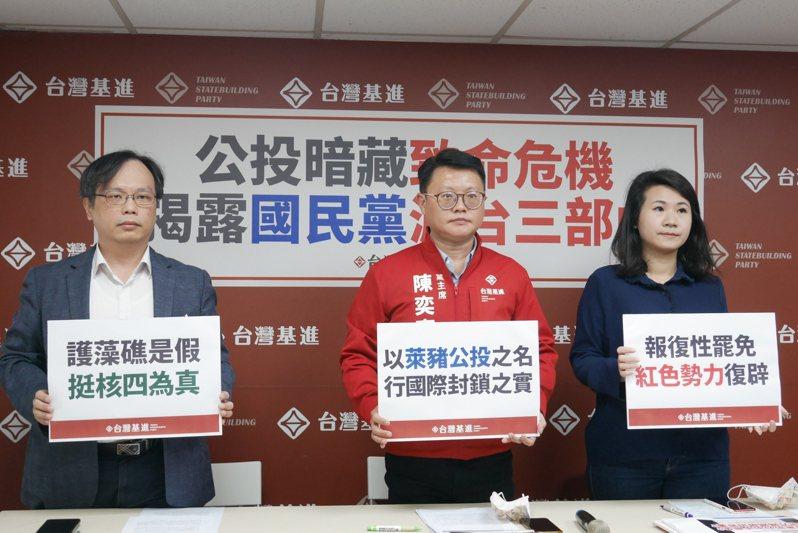 台灣基進成立「挺Q護台小組」。圖/台灣基進提供