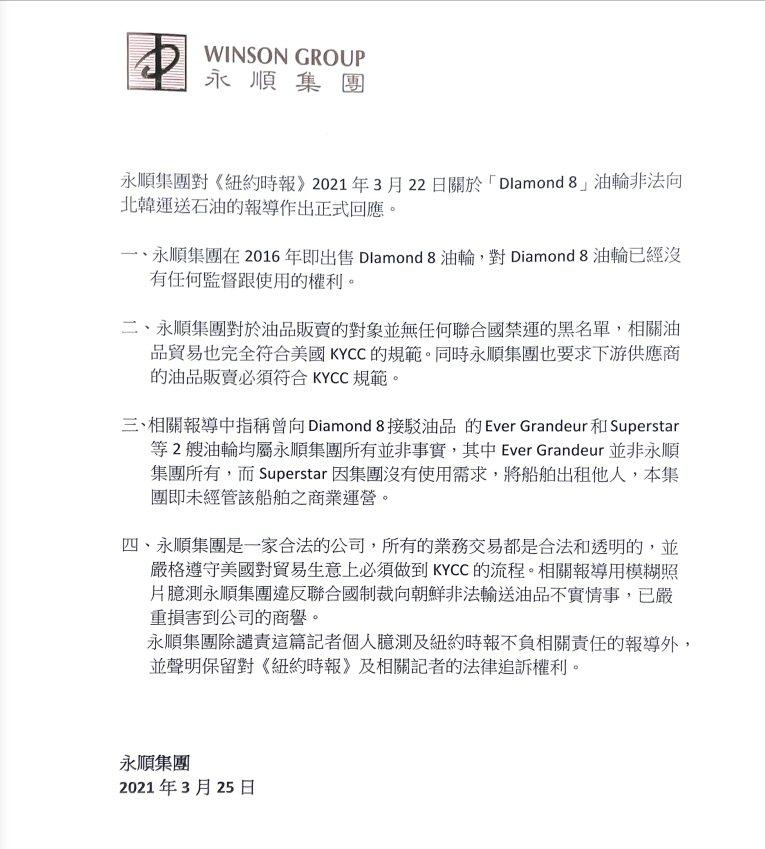 新加坡石油貿易商「永順集團」發出四大聲明,駁斥非法運油至北韓的報導內容。圖/記者徐白櫻翻攝