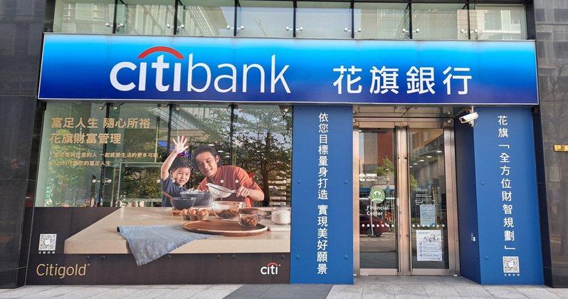 花旗集團今(15)日宣布,將出售包含台灣在內的13個市場的消費金融業務。圖/花旗銀行提供。