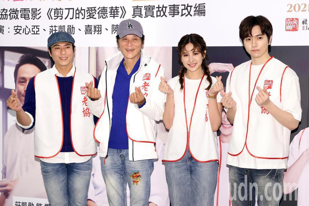 演員莊凱勛(左起)、喜翔、安心亞與陳璽安,出席公益微電影發佈會。記者林澔一/攝影
