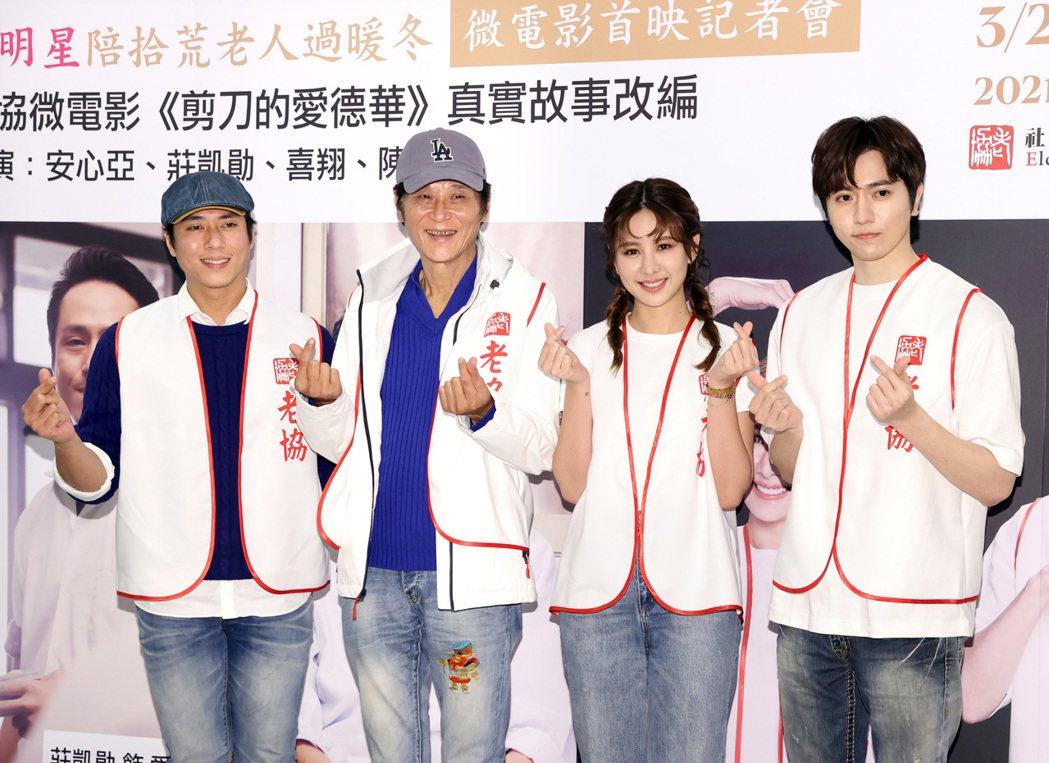 莊凱勛(左起)、喜翔、安心亞、陳璽安拍攝微電影「剪刀の愛德華」。記者林澔一/攝影