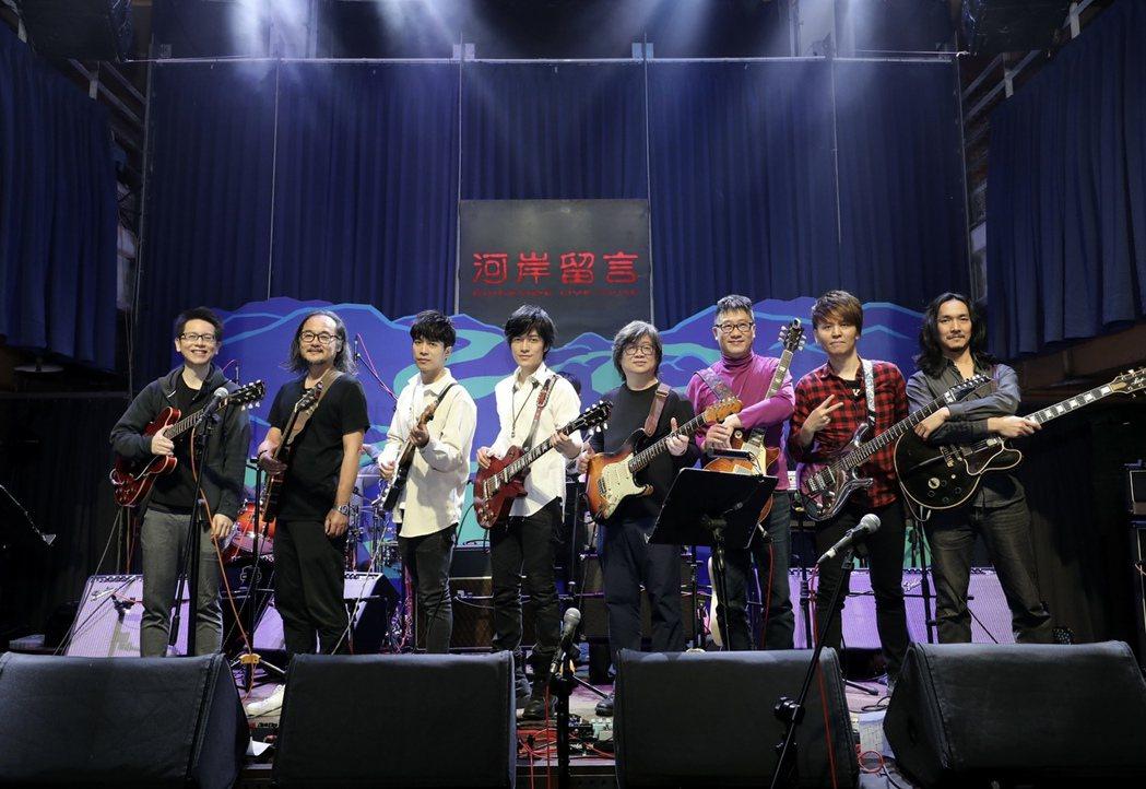 8位樂壇卓越吉他手齊聚一堂同慶「河岸留言」20周年。圖/相信提供