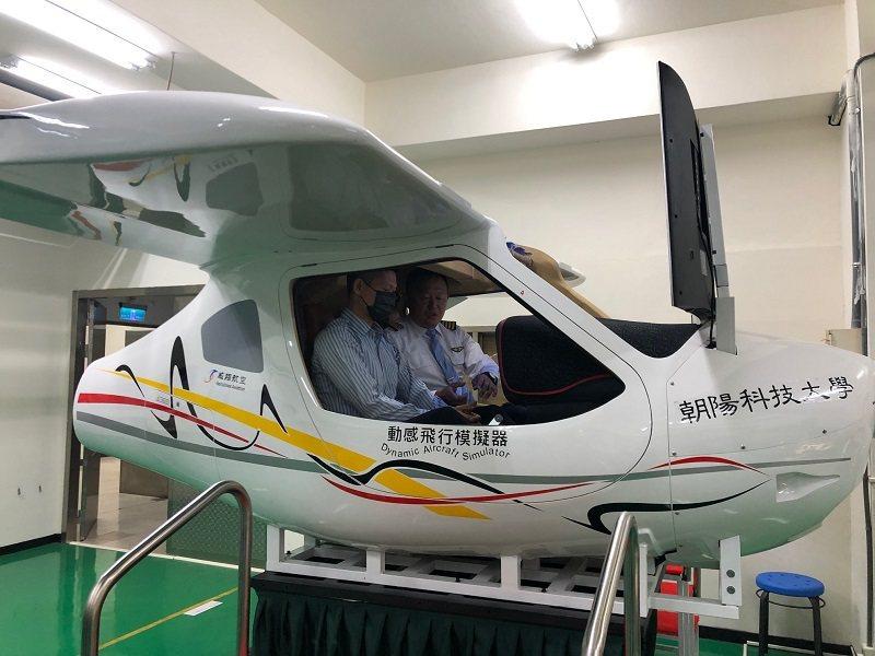 朝陽科大校慶特別由航空學院安排飛行模擬體驗,開放造價高達新台幣200萬元的「全動...