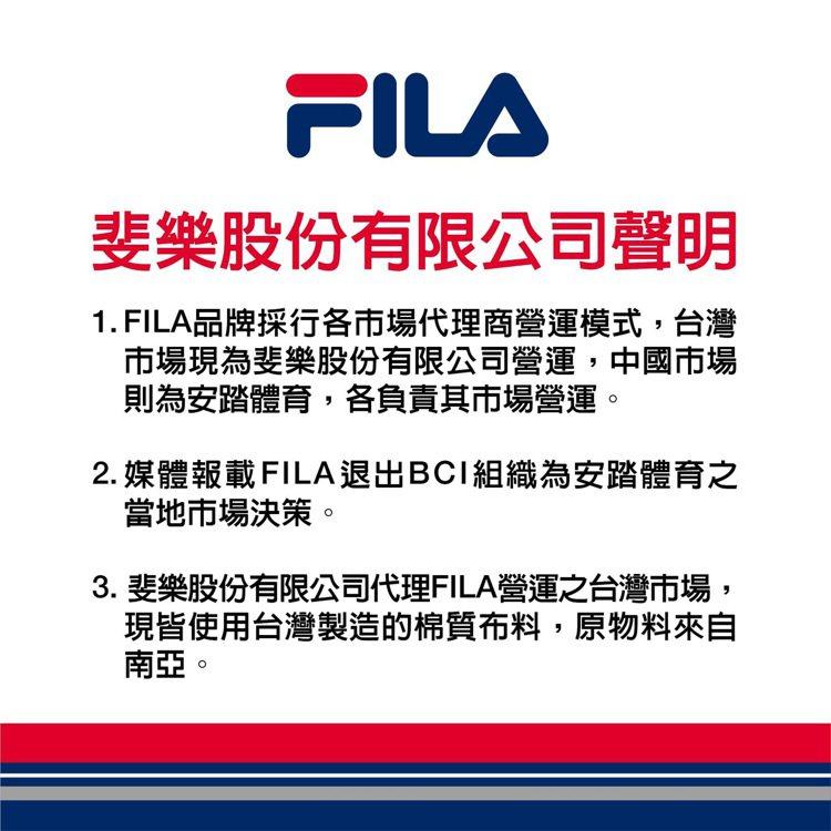 台灣FILA就中國FILA做出的表態與聲明,也發出切割說明的訊息。圖/摘自fac...