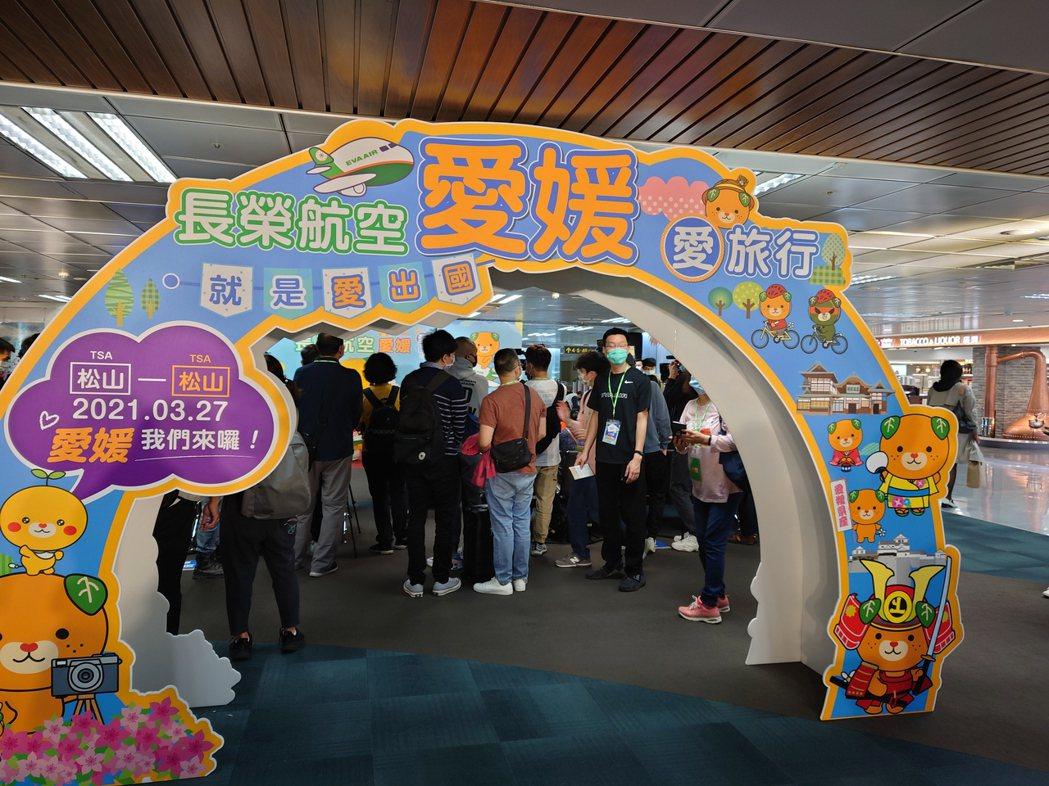 「愛媛愛旅行~就是愛出國」專機,今(27)日於台北松山機場浪漫起飛。黃淑惠攝