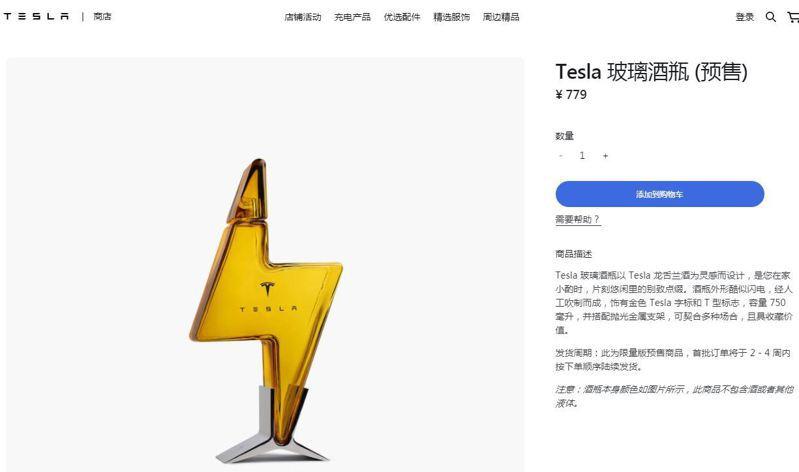 特斯拉中國官網上架了 Tesla 玻璃酒瓶,一支空的酒瓶預售價人民幣 779元〈約新台幣3350元〉。特斯拉中國官網截圖