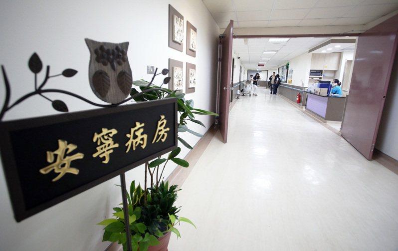 安寧病房一床難求,養護機構安寧照護如能納健保給付,可讓更多末期患者得以善終。本報資料照片