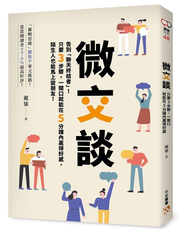 圖、文/平安文化《微交談》