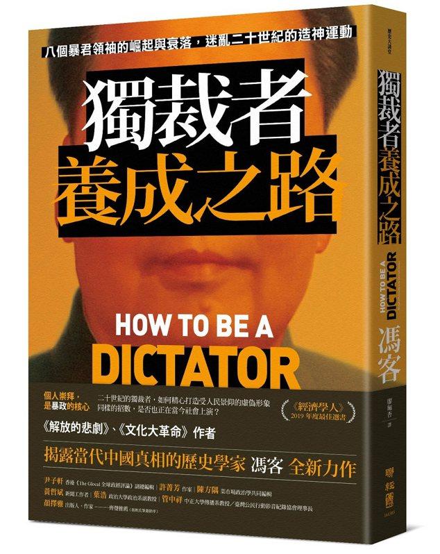 圖、文/聯經出版《獨裁者養成之路:八個暴君領袖的崛起與衰落,迷亂二十世紀的造神運動》