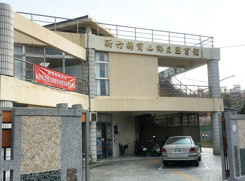 寶山鄉總人口數雖只有人口數1萬4千多人,但圖書館內館藏書籍多元豐富,藏書量約6萬多冊。記者陳斯穎/攝影