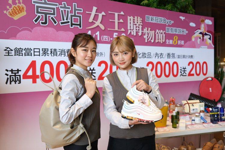 京站女王購物節4月1日起推出全檔期全館滿4,000送200;化妝品、內衣、香氛滿...
