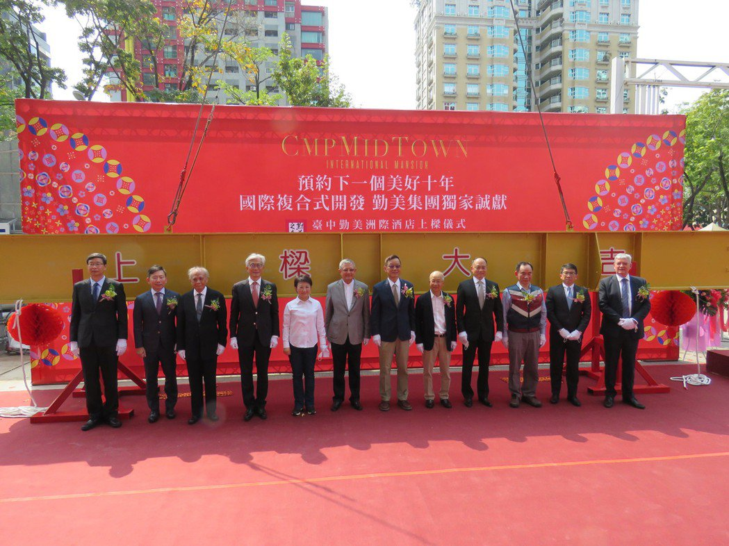 台中市勤美洲際酒店兩年前動工,今舉行上梁典禮;市長盧秀燕(左五)也參加典禮。記者...