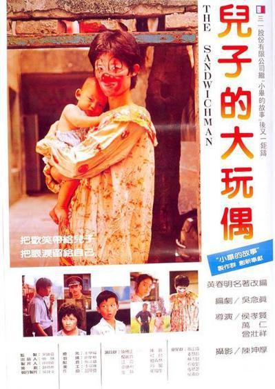 「兒子的大玩偶」在台灣電影史上有指標性意義。圖/本報資料照