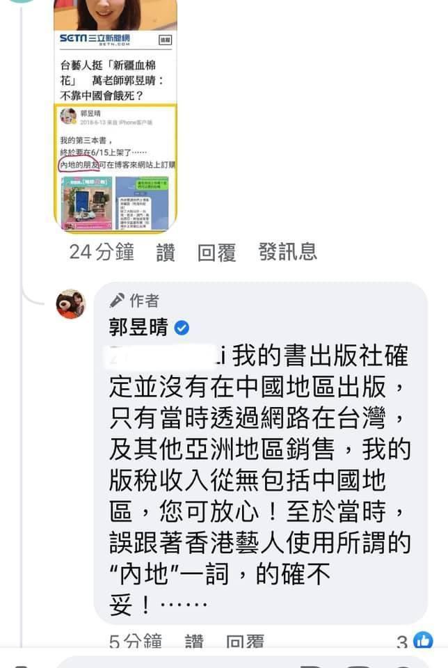 郭昱晴回應網友對使用內地一詞致歉。 圖/擷自郭昱晴臉書