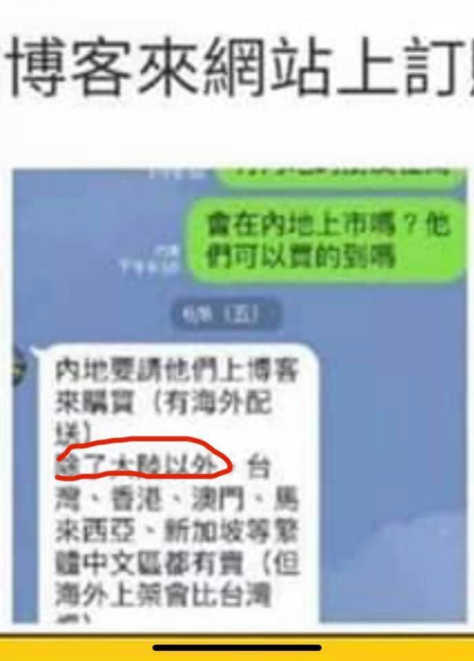 郭昱晴指網站販售她的書,沒有包括中國地區。 圖/擷自郭昱晴臉書