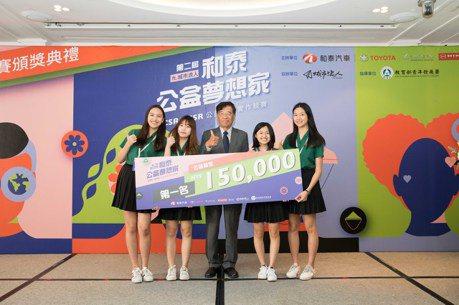 和泰公益夢想家決賽頒獎典禮 攜手青年共創公益影響力