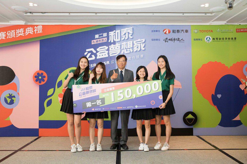 第二屆和泰公益夢想家決賽,和泰汽車黃南光董事長(中)與冠軍隊伍北一女組成的「Gi...