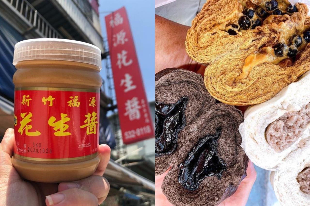 別只想到貢丸米粉!在地人推爆「新竹10大必買伴手禮」:福源花生醬、一百種味道、珍奶包
