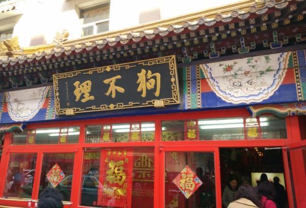 大陸百年老字號包子店「狗不理」北京最後一家門店停業,今(29)日登上網路熱搜。騰訊網
