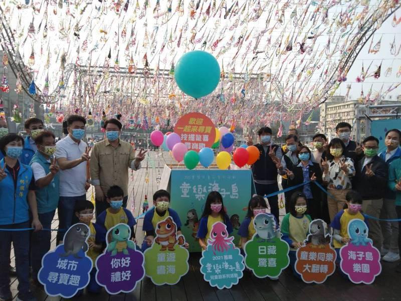 基隆市迎接兒童節舉辦的「基隆童樂海子島」活動,今天下午在海洋廣場開幕。記者邱瑞杰/攝影