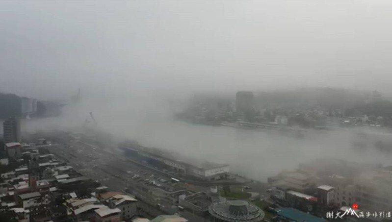 基隆港今天上午7點因濃霧籠罩「封港」6個多小時, 空拍機玩家謝志煌拍下「迷霧基隆港」影片。圖/謝志煌提供