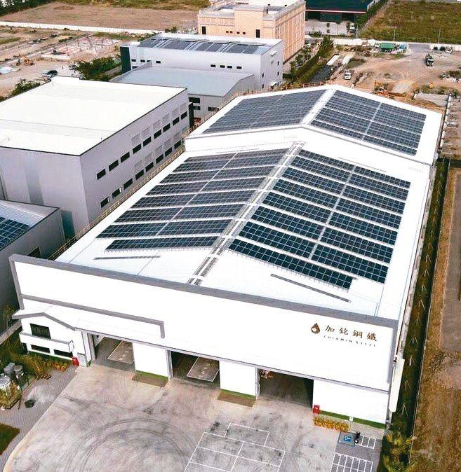 加銘鋼鐵太陽能屋頂去年10月正式啟用。業者/提供