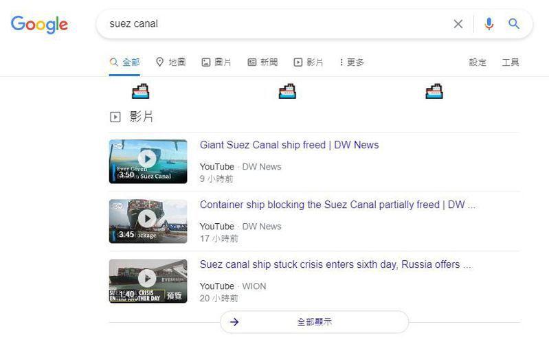 只要在Google搜尋欄打上「suez canal(蘇伊士運河)」或是「ever given(長賜號)」,就會有小船的GIF不斷由右往左航行,相當可愛有創意。 圖/Google