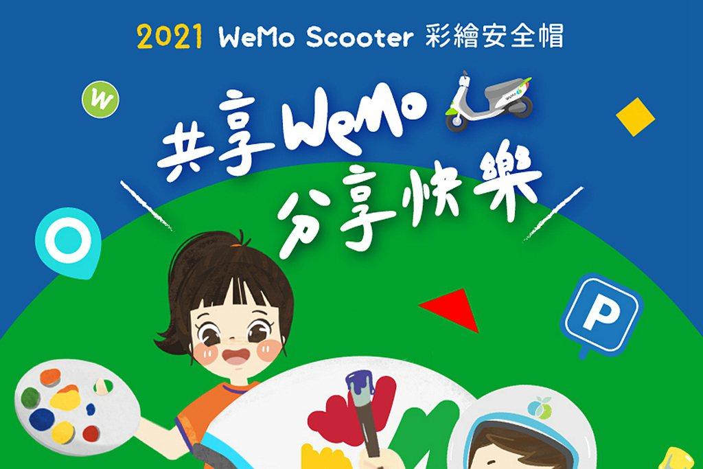 WeMo Scooter自4月1日起將推動年度彩繪安全帽系列活動,傳遞以安心安全...