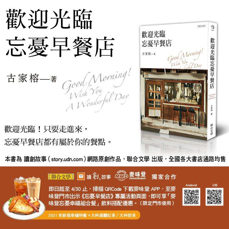 新銳作家古家榕新書《歡迎光臨忘憂早餐店》邀請大家一起品讀早餐,喚醒大家的味蕾記憶。(圖/讀創故事提供)