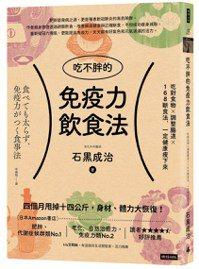 《吃不胖的免疫力飲食法》 圖/時報出版