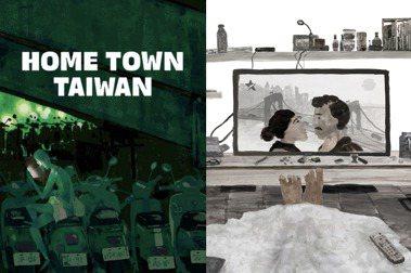 鄒駿昇策劃《Home Town Taiwan》線上插畫展:集結湯士賢、洪添賢、米力共33位台灣插畫家,疫情下溫暖問候全世界