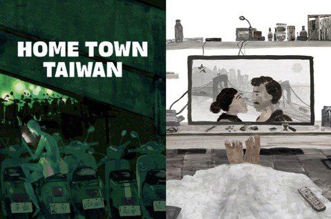 《Home Town Taiwan》台灣繪本插畫線上展集結33位台灣插畫家,以台...
