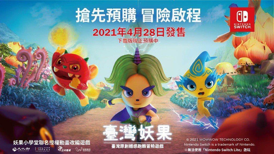 哇哇科技將公共電視(公視)知名動畫《妖果小學堂》,開發一款富有趣味性且適合學齡兒...